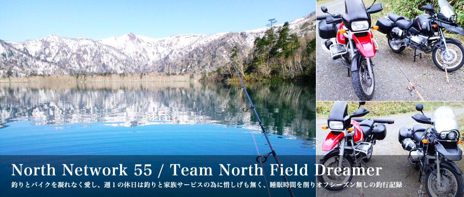 北海道内のフィッシング情報サイトノースネットワーク55